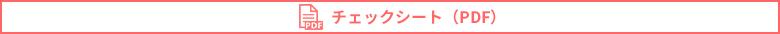 チェックシート(天井裏)